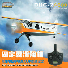 2016 super kuat 5CH rc glider A600 DHC-2 3D6G Sistem RC Airplane Brushless remote control pesawat Kompatibel Futaba rc drone