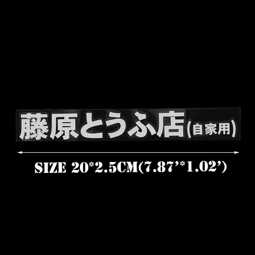 1 Pcs Car Sticker JDM Japanese Kanji Initial D Drift Turbo Euro Fast Vinyl Car Sticker Car Styling 20 cm * 2.6 cm Low Price
