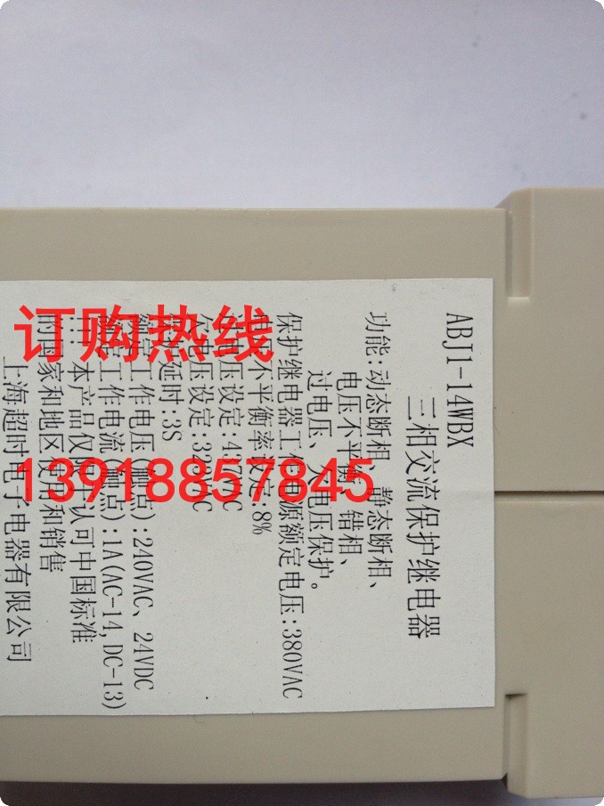 3C certification Shanghai timeout phase AC protection relay ABJ1-14WBX phase sequence protection timeout бермуды