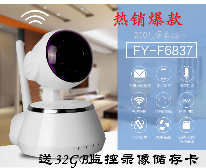 Housekeeping intelligent network camera head wireless WIFI million high-definition monitor card 1080P integrated camera linfox high power usb cmcc wireless network card white grey golden