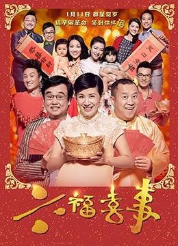 《六福喜事》2014年中国大陆,香港喜剧,爱情电影在线观看