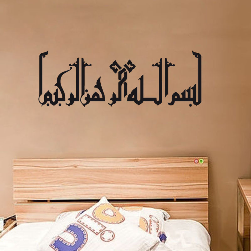 Bismillah Islamic Wall Art Decal Muslim Arabic Quran Calligraphy Allah Wall Stickers Decorations For Home Decor Wallpaper Painting Supplies & Wall Treatments