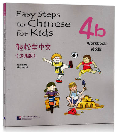 Easy Step to Chinese for Kids ( 4b ) Workbook in English for Kids Children Language Beginner Learner to Study Chinese цена