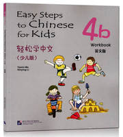 Easy Step to Chinese for Kids ( 4b ) Workbook in English for Kids Children Language Beginner Learner to Study Chinese