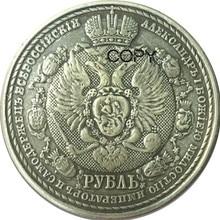 Российский рубль-Николас II-разгром Наполеона 1812-1912 латунные посеребренные копии монет