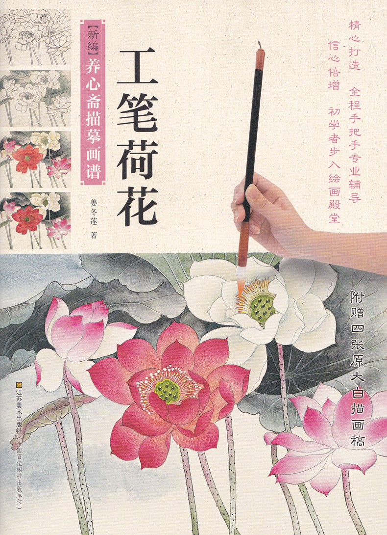 Chinese painting book paint Lotus by gongbi meticulous brushwork Drawing tutorial books (Chinese edition) chinese painting book flowers by gongbi ii meticulous brush work art beginner china