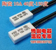 10 шт./термопротектор KSD9700 140 Φ N.C/нормально открытый N.O 10A/250V керамический переключатель контроля температуры