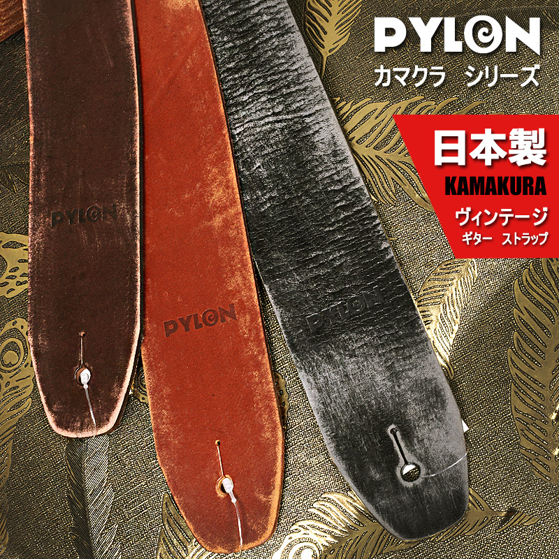 Pylon Guitar Kamakua Vintage Retro Genuine Leather Guitar Strap, Made in Japan цена