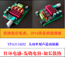 Wholesale 2 HIFI TPA3116 digital power amplifier board
