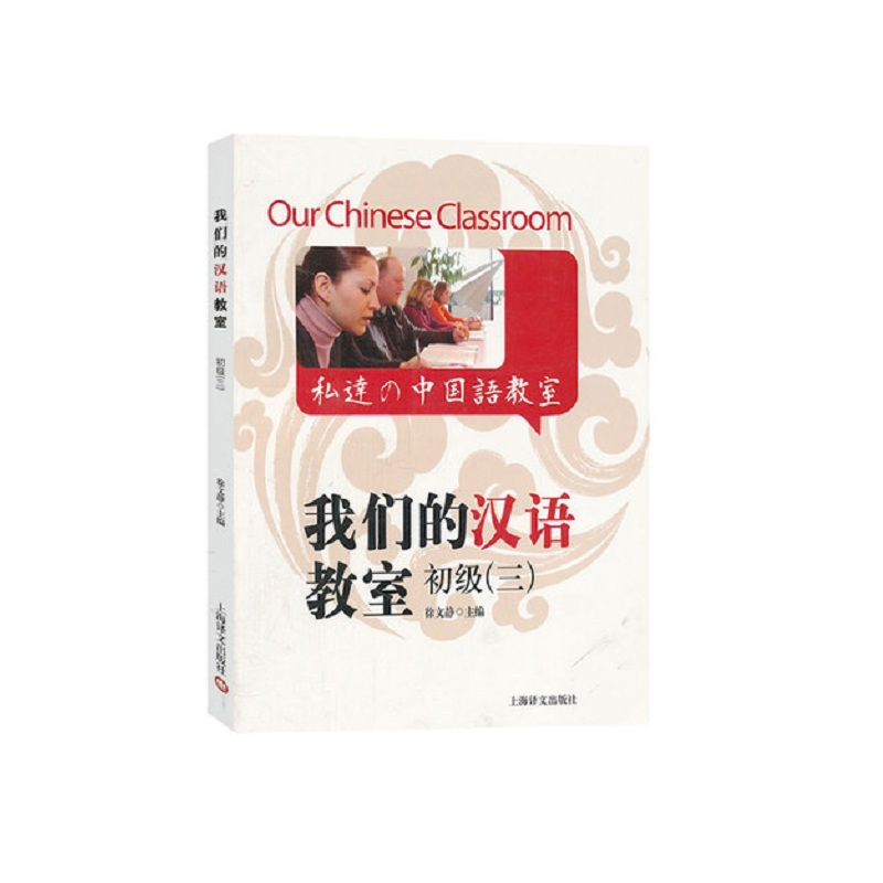 Our Chinese Classroom with CD Suitable for HSK -- Elementary level Volume 3 Foreigners learn Chinese potter j hopkins home level 3 cd