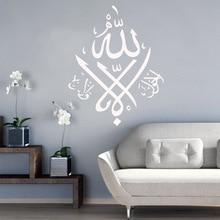 Plane Sticker Islamic Ramadan Wall Vinyl Art Decal Kids Room Nature Creative Stickers vinilo decorativo