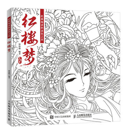 A Dream in Red Mansions Chinese ancient figure line drawing book Sketch art: pencil watercolor painting book for copy a dream of red mansions series poker card