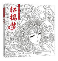 A Dream In Red Mansions Chinese Ancient Figure Line Drawing Book Sketch Art Pencil Watercolor Painting