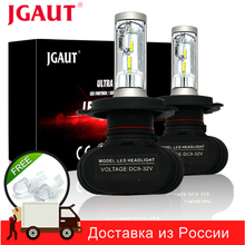 JGAUT S1 Car lights H1 H3 H4 H7 LED H8 H9 H11 9005 HB3 9006 HB4