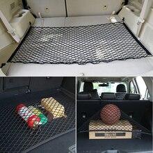 Багажник автомобиля Грузовой сетка для Skoda Superb Octavia A7 A5 2 Fabia Rapid Yeti Citroen C4 C5 C3 Grand Picasso