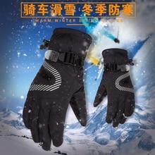 Мужская открытый ветрозащитный спортивные перчатки сенсорный экран велоспорт велосипеда мотоцикла полный пальцев теплые перчатки катание на лыжах и горных схватив