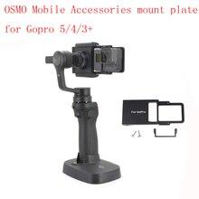 Высокое качество GoPro Hero 5 4 3 + Аксессуары адаптер переключатель Монтажная пластина для DJI Осмо мобильный Gimbal Камера ручной телефон беспилотный часть
