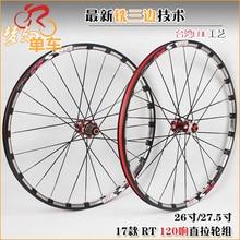 2017 newest mountain bike bicycle Milling trilateral RT XC6 XC9 front 2 rear 5 bearing japan hub super smooth wheel wheelset Rim