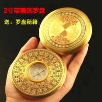 2P-Geomantic master tool-Southeast Asia HOME OFFICE efficacious Eight Diagrams FENG SHUI pocket small compass LUO PAN-free ship