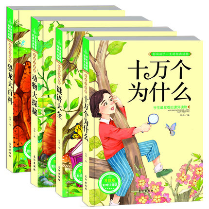 Chinese Color Picture Pinyin Book For Children Knowledge For The Students Hundred Thousand Whys Dinosaur Science Books
