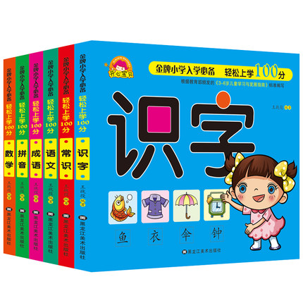 6 Books/set , Chinese Characters Book And Pin Yin Idiom Book For Kids Children Baby,Early Educational Book