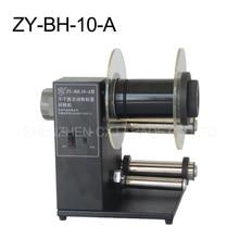 1 шт. Y-BH-10-A настольный автоматический перематыватель маркировочное перемоточное устройство машина для переработки этикеток рулон сматывающий механизм