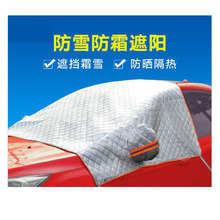 Car front windshield, car cover, half snow and frost, antifreeze, body windshield cover