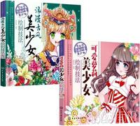 2 Books Zero start to learn to draw anime beautiful girl/Romantic ancient girl painting technique book