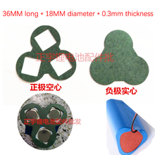 3 section 18650 lithium battery, highland barley paper insulation surface gasket, shape plum blossom type meson insulation pad