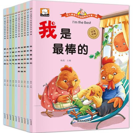 10 Books Parent Child Kids Baby Enlightenment Education Short Story Stories English Chinese Bilingual Picture Book Age 0 To 4
