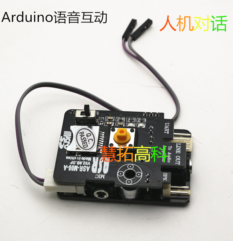Speech recognition module development board speech interactive module robot voice module man-machine conversation m35 gsm gprs cell phone development board module w voice interface antenna blue