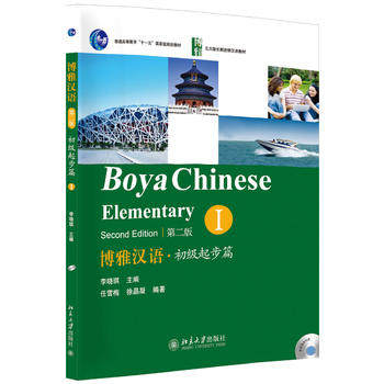 Boya Chinese Elementary Textbook Second Edition Volume 1 Learn Chinese Book (with CD) in chinese and englishBoya Chinese Elementary Textbook Second Edition Volume 1 Learn Chinese Book (with CD) in chinese and english