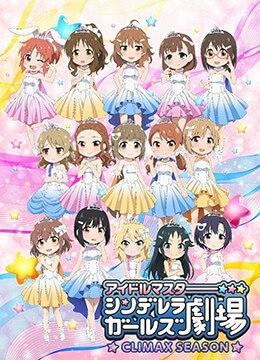 《偶像大师 灰姑娘女孩剧场 第四季》2019年日本动画动漫在线观看
