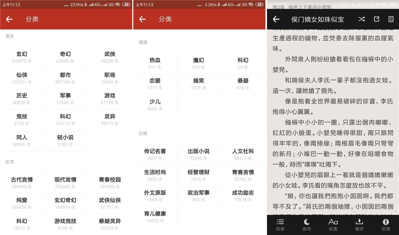 安卓追书神器Play版v2.0.5