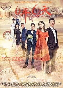 《六年,六天》2017年中国大陆剧情,爱情电影在线观看
