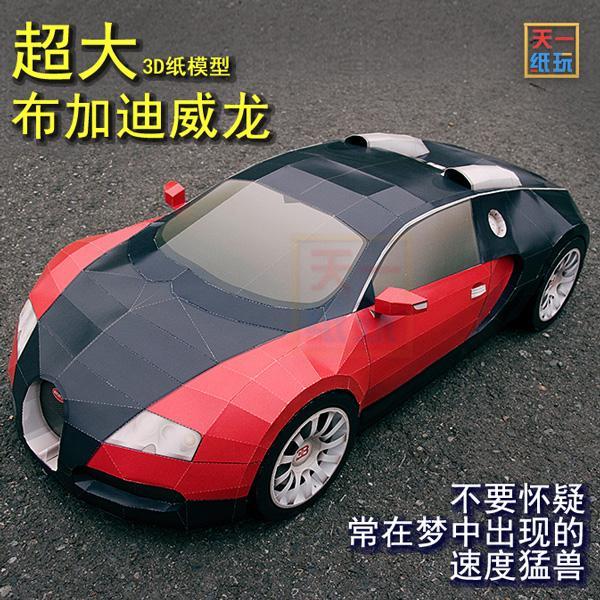 Modèle de papier 3D de modèle de papier pour bricolage de voiture de sport en tissu Super grand modèle Origami