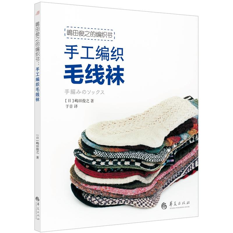Knitting Crochet Socks Learning Crochet Tutorial Book Toshiyuki Shimada Hand Knitted Socks From Basic To Advanced 120cm crochet thick line giant yarn knitting blankets bulky knitting throw for adults bed sofa cover hand chunky knitted blanket