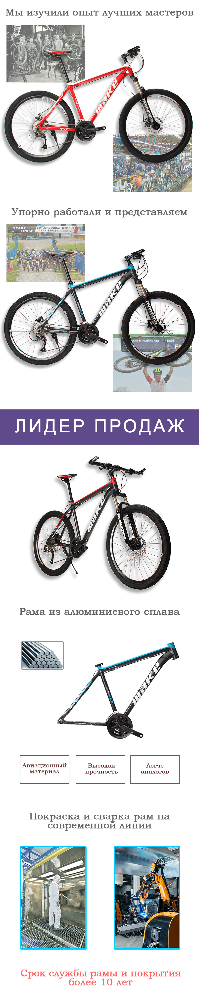 "MAKE Mountain Bike Aluminum Frame SHIMAN0 AItus 27 Speed 26"" 27,5""29  Wheel Hydraulic/Mechanical Brake"