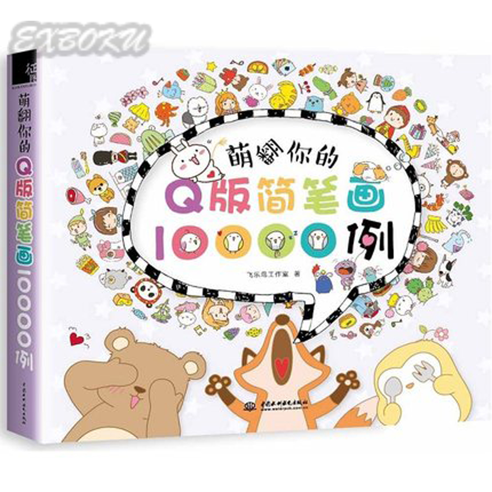 10000 cases of simple line-drawing cartoon adult comics book Chinese cute painting drawing textbook three days to learn pencil drawing painting book simple line drawing book for adult