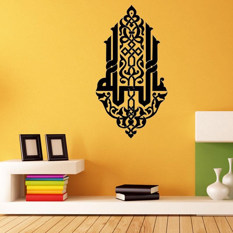 DCTOP Arabic Calligraphy Islamic Wall Art Vinyl Sticker Living Room Wall  Decals Home Decor(China