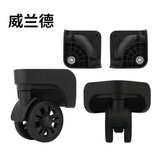 Trolley Case Luggage Wheel Replacement set  Universal Travel Suitcase Parts ordinary Accessories black Wheels