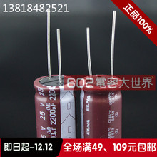 50PCS Original imported ELNA fever electrolytic capacitor 25v2200uf RA3 16*25 85 degrees Free shipping