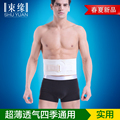Spring and summer Back support waist support belt high elastic fabric Warm waist Ease muscle strain for Men and women