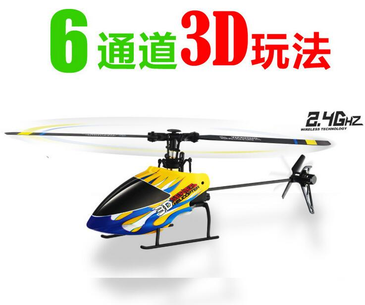 High quality 6050 playing outdoor radio control 6ch 3D helicopter 3D Stunt flight RC 6050 helicopter