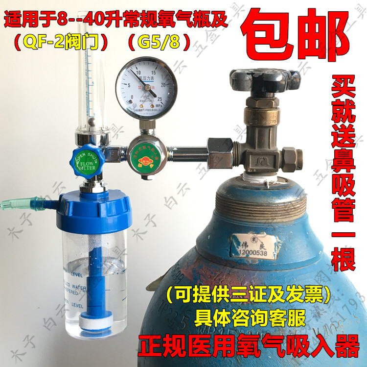 Medical Oxygen Inhalers, Oxygen Meters, Humidifying Cups, Household Flow Gauges, Pressure Reducing Valves, Oxygen Fittings. updated version medical oxygen regulator pressure flowmeters hot sales