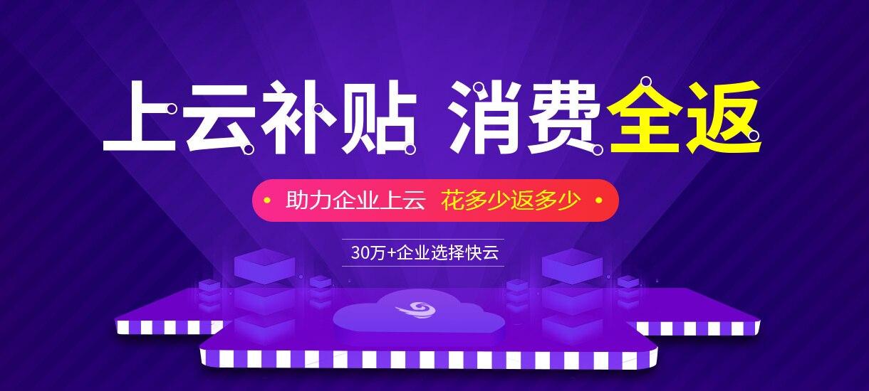 景安网络:上云补贴 消费全返活动,联系博主 5折购买!