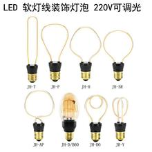 HobbyLane A60 ST64 G95 Vintage Edison LED Filament Bulb for Decorative Lighting 220V