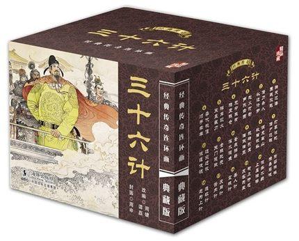 18Volumes China Comic Strip- Thirty-Six Stratagems (Chinese Edtion)