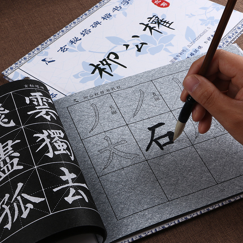 Liu GongQuan script kaishu copybook Chinese brush calligraphy copybook water repeat writing cloth for beginners все цены