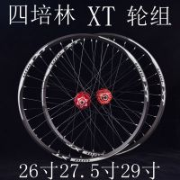 Original New arrive Lutu xt wheel bicycle wheel 26 9 10 11 speed mountain wheels 4 wheel 26 27.5 29 inch bicycle wheelset